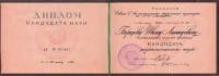 Диплом кандидата педагогических наук (Борщёв Иван Леонидович)
